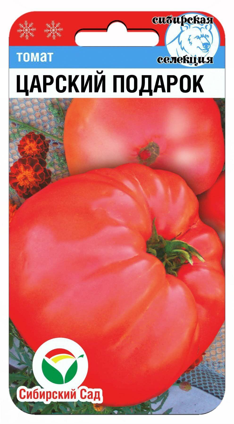 даже придётся томат царский подарок отзывы и фото даже